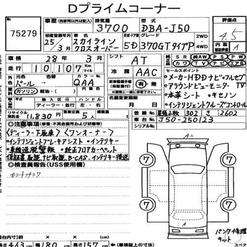 2013 Nissan Skyline Crossover 370GT Premium auction sheet