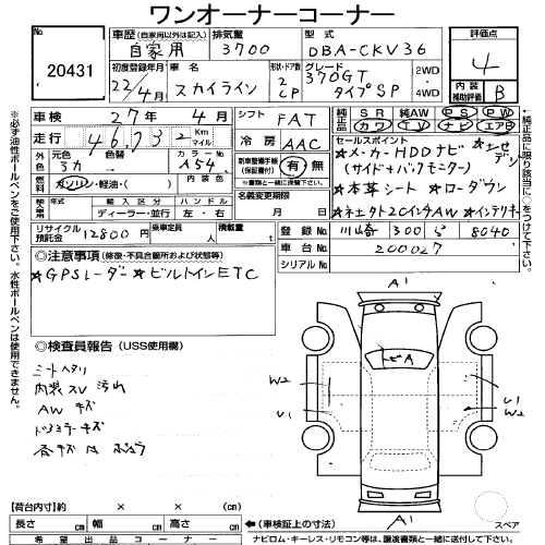 2010 Nissan Skyline V36 coupe auction sheet