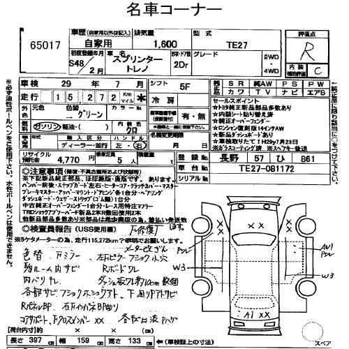 Toyota Sprinter Trueno TE27 8