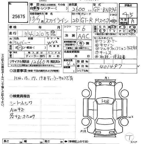 2001 Nissan Skyline R34 GTR MSpec auction sheet