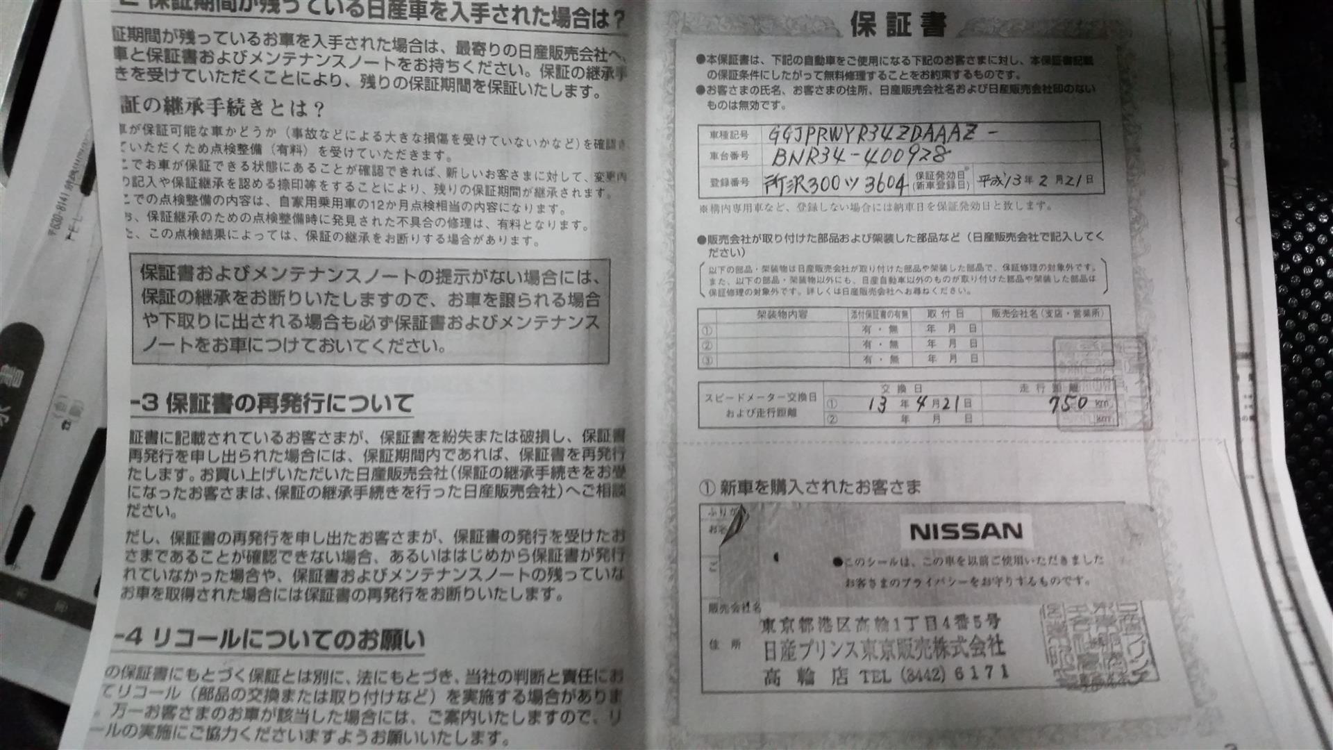 2001 Nissan Skyline R34 GTR VSpec2 8