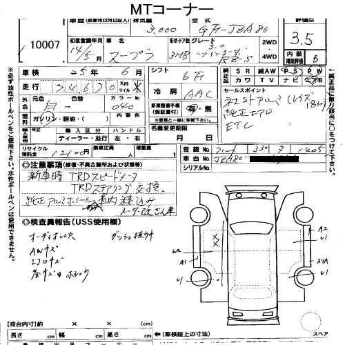 2002 Toyota Supra RZ-S 3L twin turbo 6 speed manual auction sheet