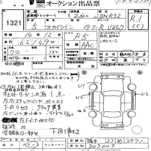 1993 Nissan Skyline R32 GTR VSpec auction sheet