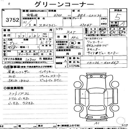 Skyline V36 370GT coupe Auction Sheet
