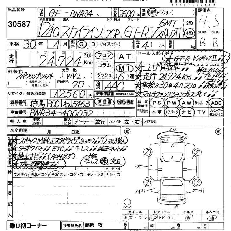 2000 Nissan Skyline R34 GTR V Spec 2 silver auction sheet