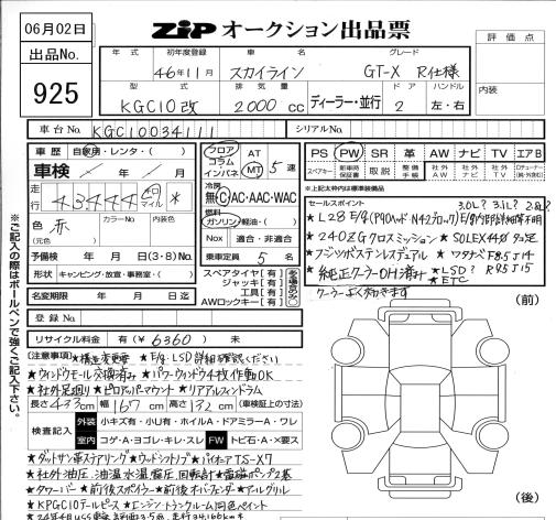 1971 Nissan Skyline KGC10 coupe GT-X auction inspection report sheet