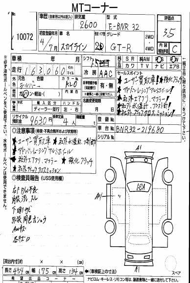 1992 Nissan Skyline R32 GTR silver auction sheet