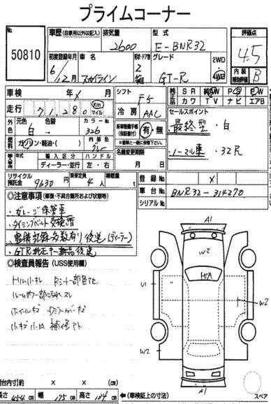 1994 Nissan Skyline R32 GT-R auction sheet