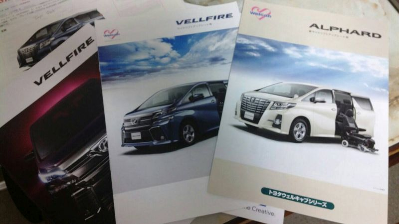 Toyota Alphard and Vellfire 30 Series sales brochure 1