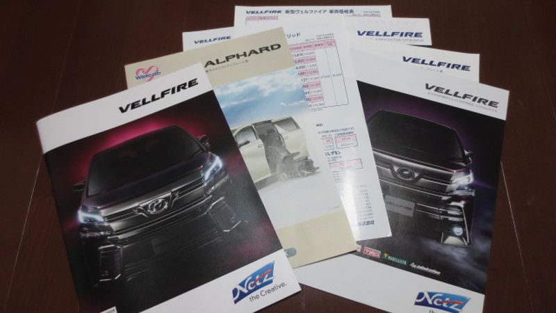 Toyota Alphard and Vellfire 30 Series sales brochure 2