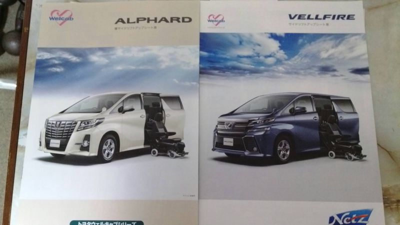 Toyota Alphard and Vellfire 30 Series sales brochure 5