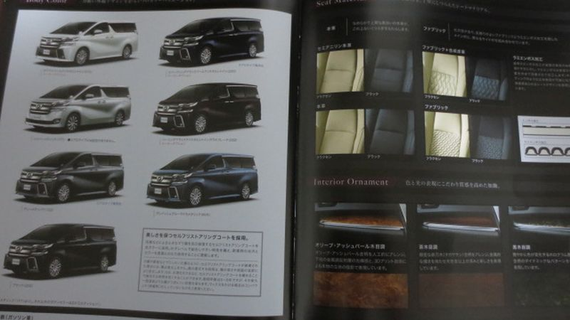 Toyota Alphard and Vellfire 30 Series sales brochure 9 interior trim options