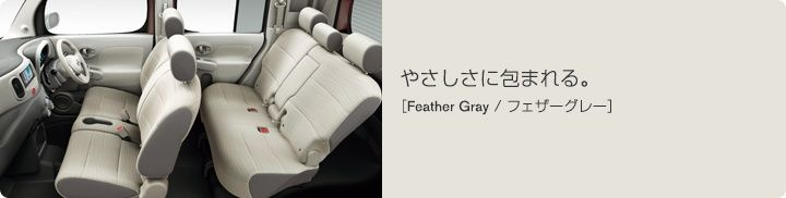 Nissan Cube Z12 interior colour scheme feather grey