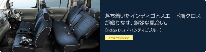 Nissan Cube Z12 interior colour scheme indigo blue