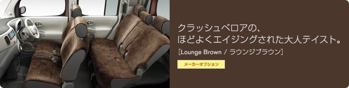 Nissan Cube Z12 interior colour scheme lounge brown