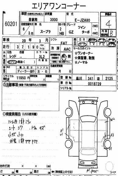 1994 Toyota Supra GZ twin turbo auction 2 report