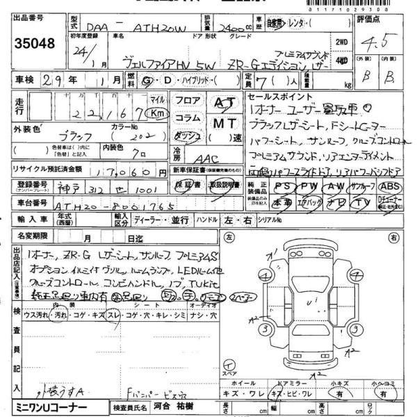 2012 Toyota Vellfire Hybrid ZR auction sheet
