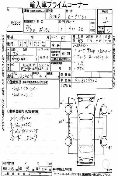 1978-porsche-911-sc-coupe-auction-sheet