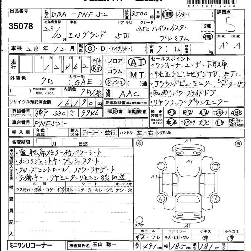 2011-nissan-elgrand-auction-sheet-decode