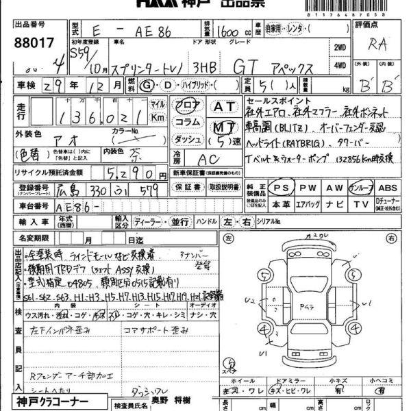 1984-toyota-sprinter-gt-apex-ae86-auction-sheet