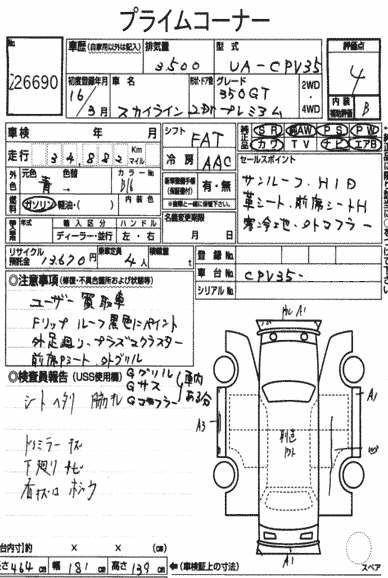 2004 Nissan Skyline V35 350GT Premium coupe auction report sans code