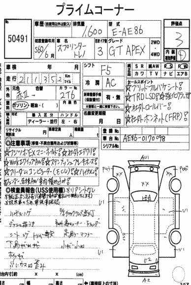 1985 Toyota Sprinter GT APEX AE86 auction report