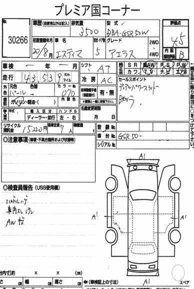 2008 Toyota Estima Aeras auction report