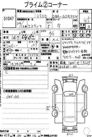 2012 Toyota Estima G 4WD 7 seater auction report (sans code)