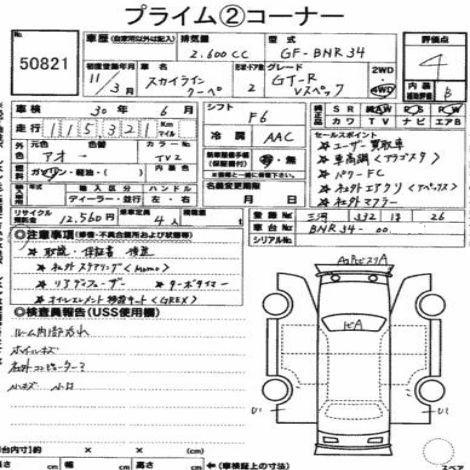 1999 Nissan Skyline R34 GT-R VSpec auction report sans VIN