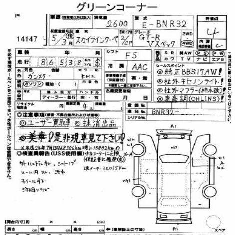 1993 Nissan Skyline R32 GT-R VSpec auction report sans code