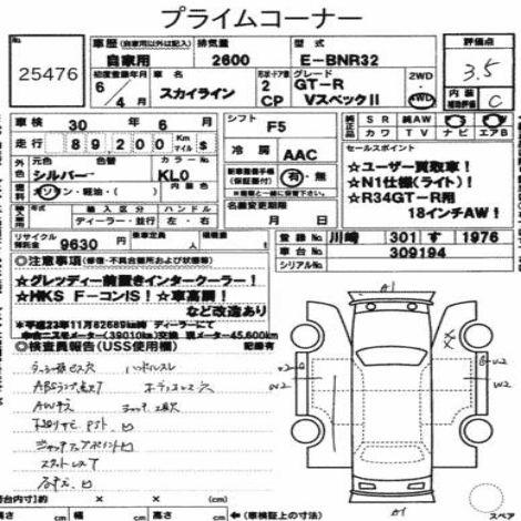 1994 Nissan Skyline R32 GTR VSpec II auction report