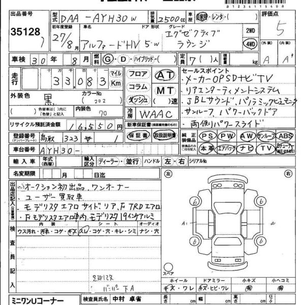 2015 Toyota Alphard HYBRID Executive Lounge 4WD 2.5L auction report