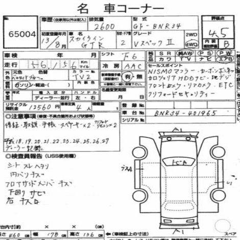 2001 Nissan Skyline R34 GT-R VSpec 2 auction report