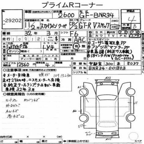1999 Nissan Skyline R34 GTR VSpec MP2 auction report