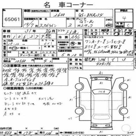 2002 Nissan Skyline R34 GTR MSpec auction report