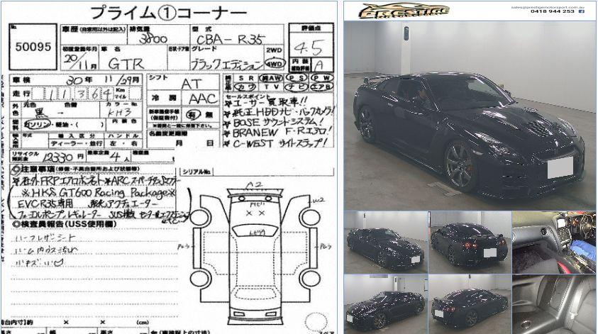 2008 R35 GTR auction report