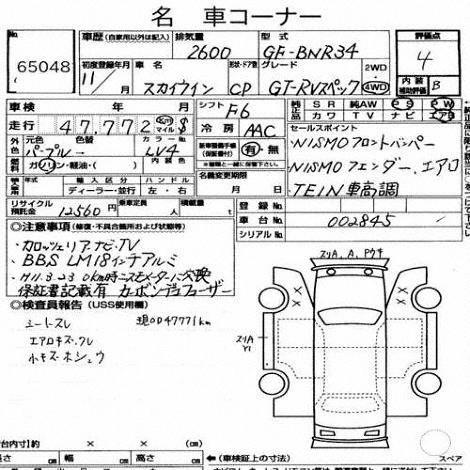 1999 R34 GTR VSpec Midnight Purple II LV4 auction report
