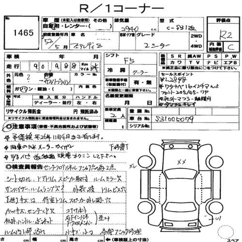 1977 Nissan Fairlady Z S31 coupe auction sheet