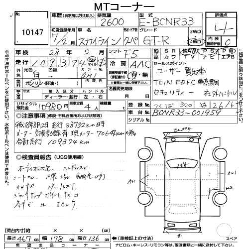 1995 Nissan Skyline R33 GTR auction sheet