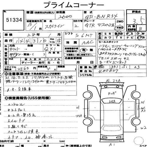 2001 Nissan Skyline R34 GTR VSpec2 auction sheet
