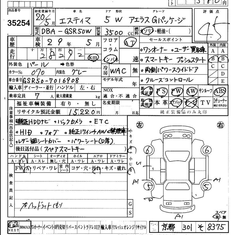 2008 Toyota Estima auction sheet