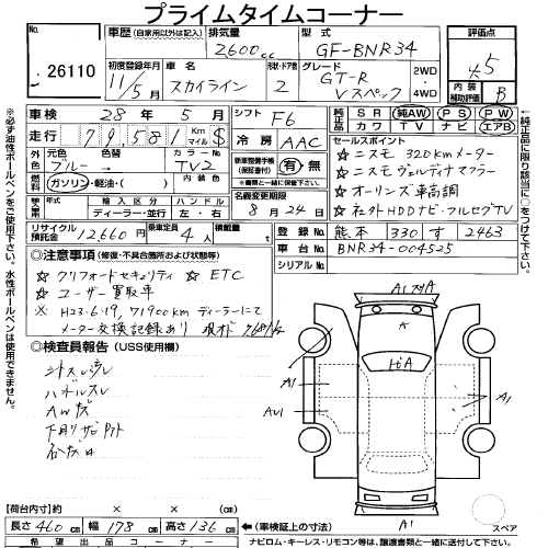 1999 Nissan Skyline R34 GTR auction sheet