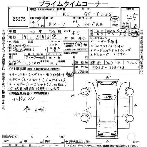2002 Mazda RX-7 Type 14
