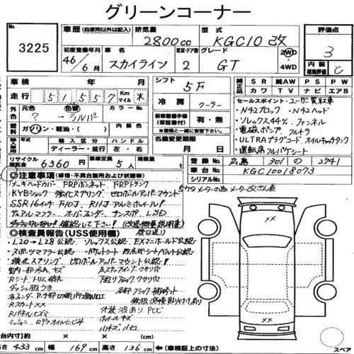1971 Nissan Skyline KGC10 GT Coupe auction sheet