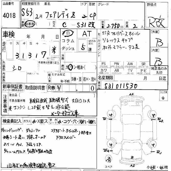1978 Nissan Fairlady Z S31 coupe auction sheet
