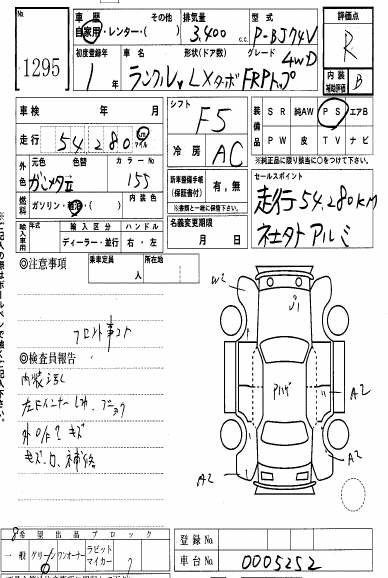 1989 Toyota Landcruiser BJ74 4WD auction sheet