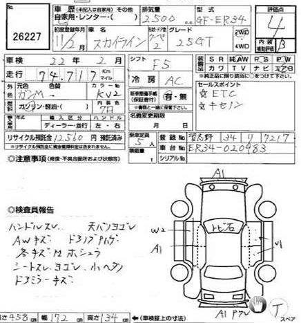 1999 Nissan Skyline R34 GT non turbo coupe auction sheet