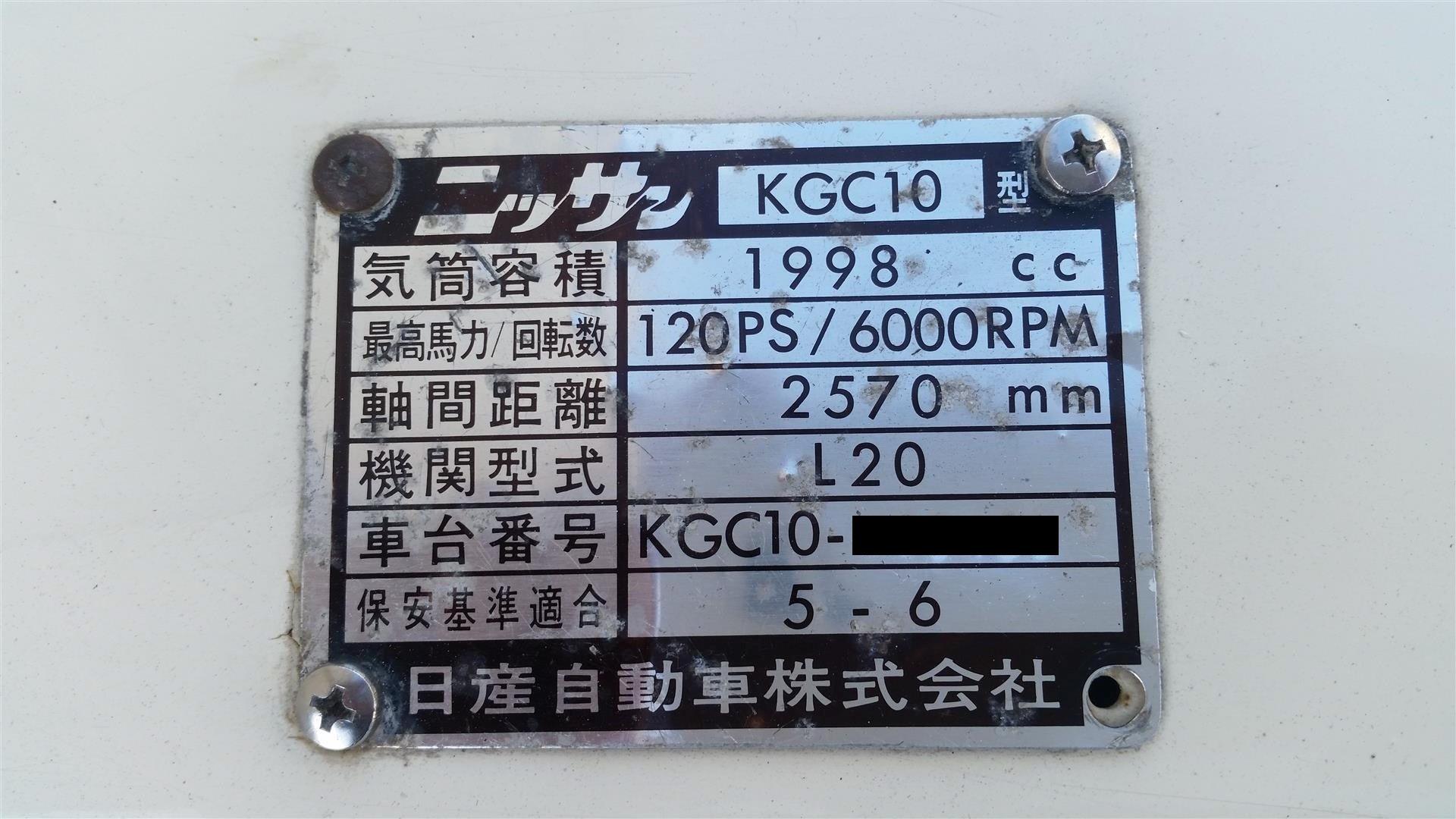 Nissan Skyline KGC10 8