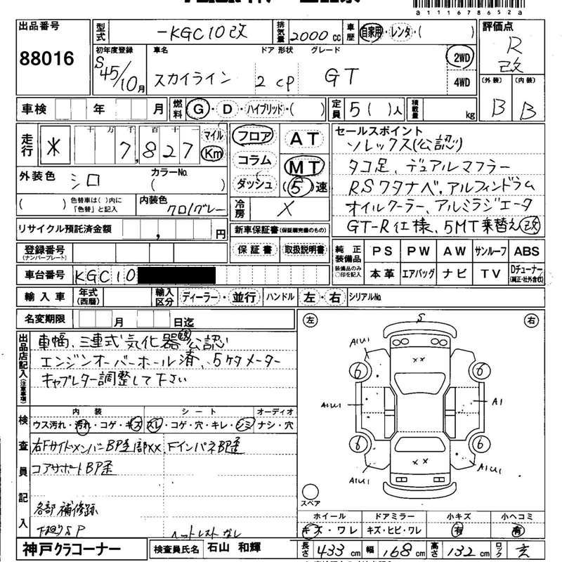 Nissan Skyline KGC10 65