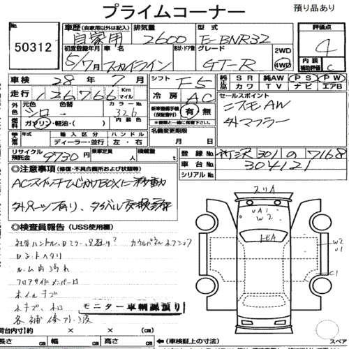1993 nissan skyline r32 gtr auction sheet